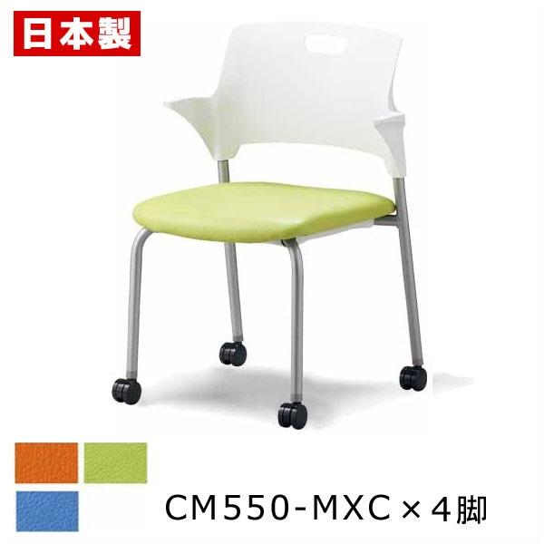 CM550-MXC_X4 ミーティングチェア 会議椅子 4本脚 キャスター付 粉体塗装 ハーフ肘 ビニールレザー張り同色4脚セット