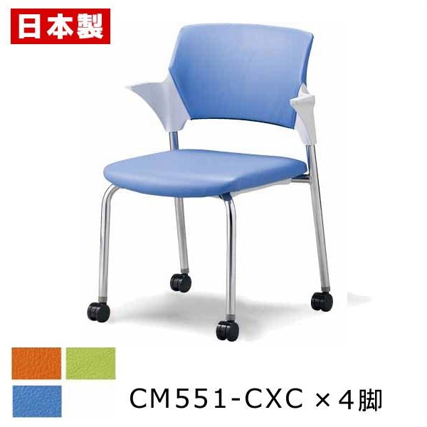 CM551-CXC_X4 ミーティングチェア 会議椅子 4本脚 キャスター付 クロームメッキ ハーフ肘 ビニールレザー張り 背カバー付【同色4脚セット】