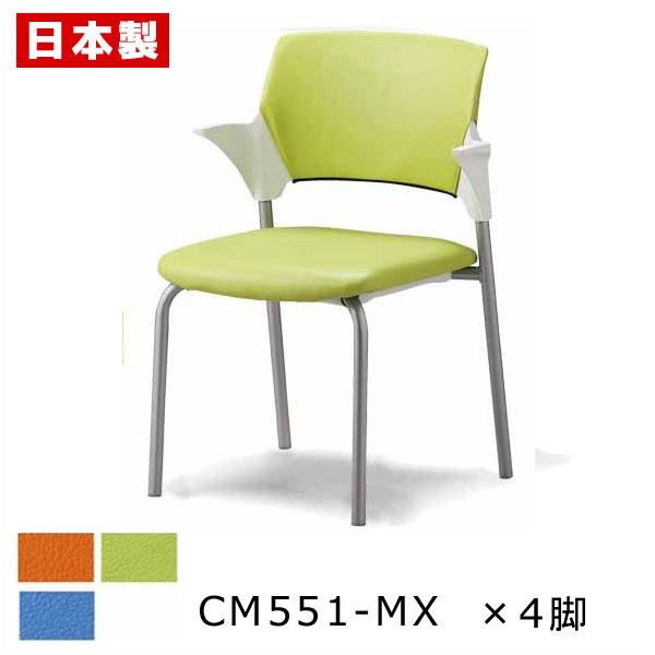 CM551-MX_X4 ミーティングチェア 会議椅子 4本脚 粉体塗装 ハーフ肘 ビニールレザー張り 背カバー付【同色4脚セット】