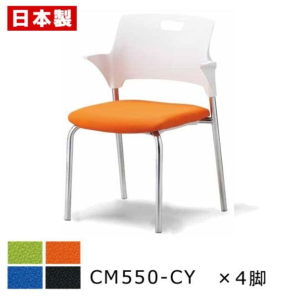 CM550-CY_X4 ミーティングチェア 会議椅子 4本脚 クロームメッキ ハーフ肘 布張り【同色4脚セット】