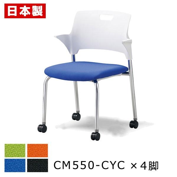 【同色4脚セット】 サンケイ CM550-CYC ミーティングチェア キャスター付 クロームメッキ ハーフ肘 持ち手 布張り