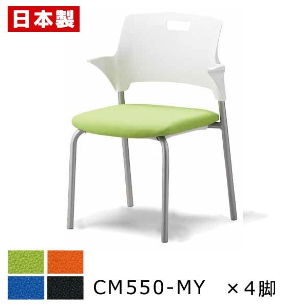 CM550-MY_X4 ミーティングチェア 会議椅子 4本脚 粉体塗装 ハーフ肘 布張り【同色4脚セット】