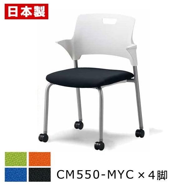【同色4脚セット】 サンケイ CM550-MYC ミーティングチェア キャスター付 粉体塗装 ハーフ肘 持ち手 布張り