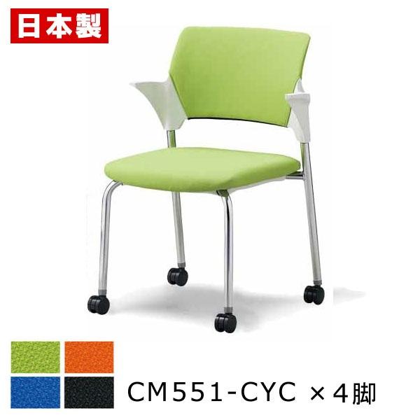 CM551-CYC_X4 ミーティングチェア 会議椅子 4本脚 キャスター付 クロームメッキ ハーフ肘 布張り 背カバー付【同色4脚セット】