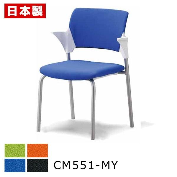 CM551-MY_X1 ミーティングチェア 会議椅子 4本脚 粉体塗装 ハーフ肘 布張り 背カバー付