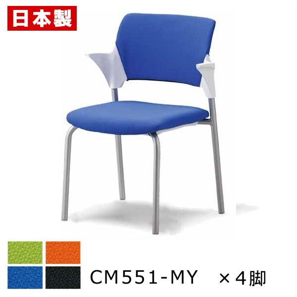 【同色4脚セット】 サンケイ CM551-MY ミーティングチェア 粉体塗装 背カバー ハーフ肘 布張り