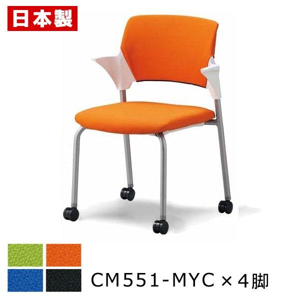 CM551-MYC_X4 ミーティングチェア 会議椅子 4本脚 キャスター付 粉体塗装 ハーフ肘 布張り 背カバー付【同色4脚セット】