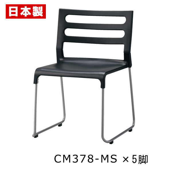 CM378-MS_X5 スタッキングチェア ミーティングチェア ループ脚 アルミ脚 パッドなし同色5脚セット