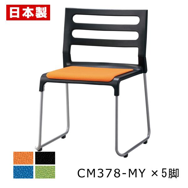 スタッキングチェア CM378-MY_X5 ミーティングチェア ループ脚 アルミ脚 布張り同色5脚セット