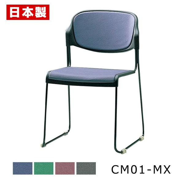 サンケイ CM01-MX スタッキングチェア ループ脚 オレフィンレザー張り