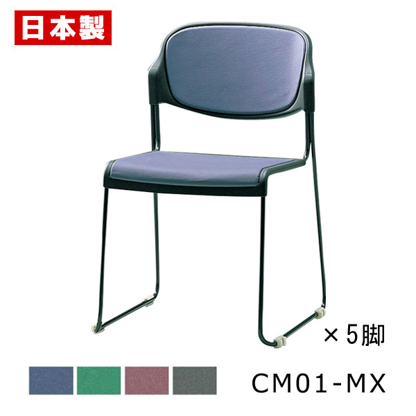 CM01-MX_X5 スタッキングチェア ミーティングチェア ループ脚 粉体塗装 肘なし オレフィンレザー張り 【同色5脚セット】