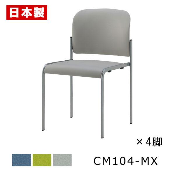 大幅にプライスダウン 日本製 国産 完成品 会議 ミーティング 椅子 イス 粉体塗装 特許技術 快適シート ビニールレザー張り 数量は多 CM104-MX 同色4脚セット スチール ミーティングチェア