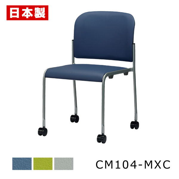 CM104-MXC_X1 ミーティングチェア 会議椅子 4本脚 キャスター付 粉体塗装 肘無し ビニールレザー張り