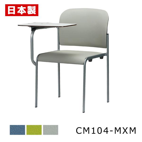 サンケイ CM104-MXM スタッキングチェア メモ板付 ビニールレザー張り