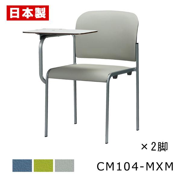 【同色2脚セット】 サンケイ CM104-MXM スタッキングチェア メモ板付 ビニールレザー張り
