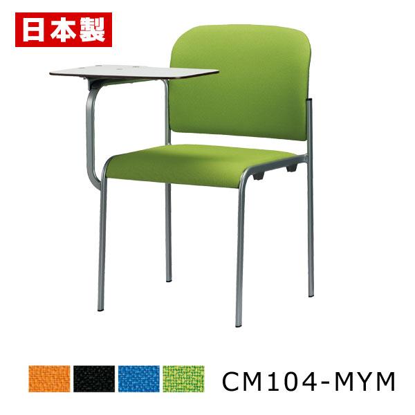 CM104-MYM_X1 スタッキングチェア ミーティングチェア 会議椅子 4本脚 粉体塗装 肘無し メモ板付 ペット再生布張り