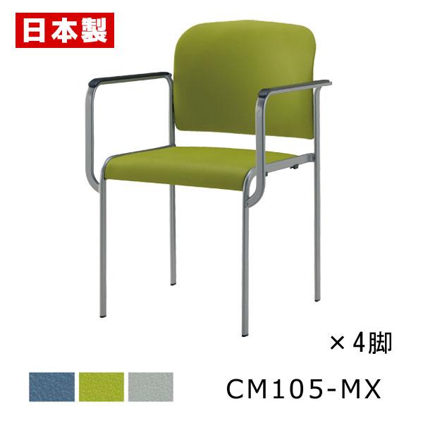 CM105-MX_X4 ミーティングチェア 会議椅子 4本脚 粉体塗装 肘付 ビニールレザー張り 【同色4脚セット】
