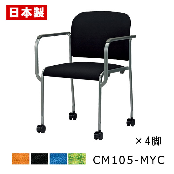 CM105-MYC_X4 スタッキングチェア ミーティングチェア 会議椅子 4本脚 キャスター付 粉体塗装 肘付 ペット再生布張り 【同色4脚セット】