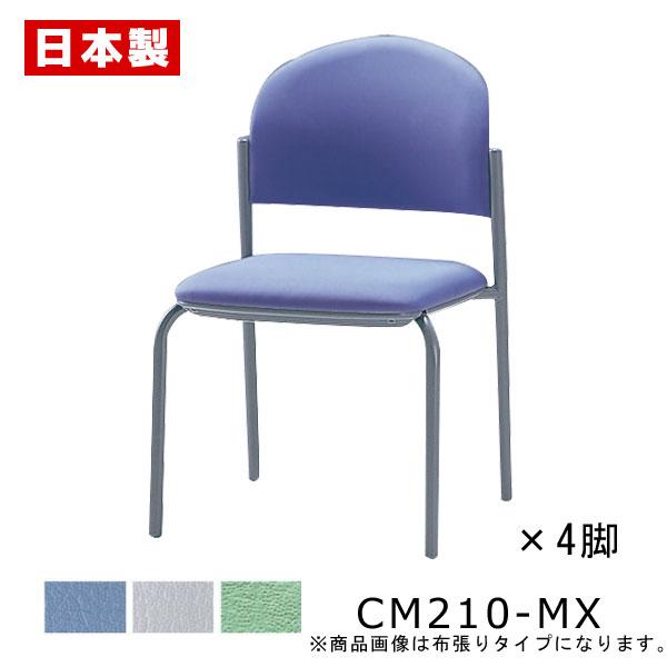 【同色4脚セット】 サンケイ CM210-MX ミーティングチェア 粉体塗装 ビニールレザー張り