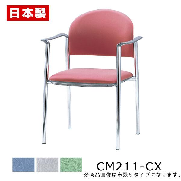 サンケイ CM211-CX ミーティングチェア クロームメッキ 肘付 ビニールレザー張り