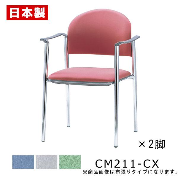 CM211-CX_X2 ミーティングチェア 会議椅子 4本脚 クロームメッキ 肘付 ビニールレザー張り 【同色2脚セット】