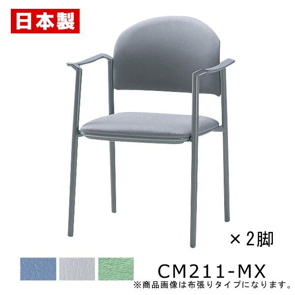 CM211-MX_X2 ミーティングチェア 会議椅子 4本脚 粉体塗装 肘付 ビニールレザー張り 【同色2脚セット】