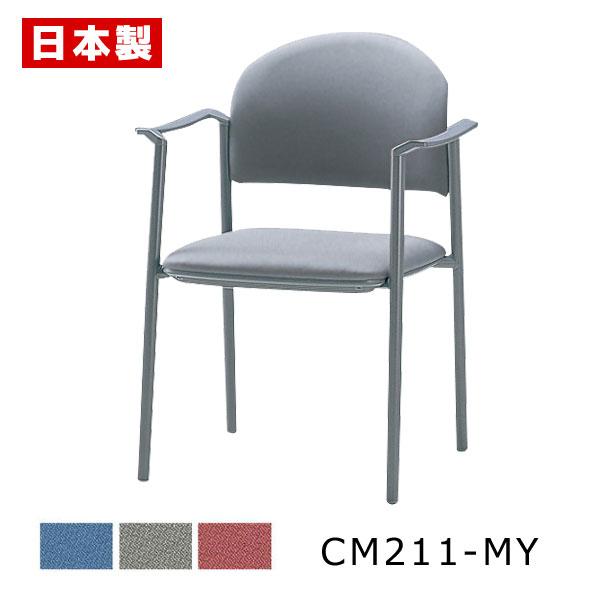 日本製 国産 完成品 会議 新作送料無料 ミーティング 椅子 イス ミーティングチェア 布張り スチール 粉体塗装 CM211-MY 肘付 サンケイ 中古