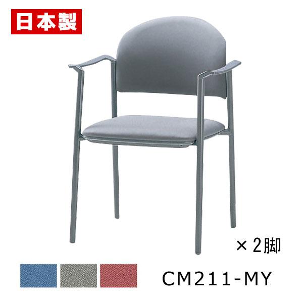 <title>割引も実施中 日本製 国産 完成品 会議 ミーティング 椅子 イス スチール 同色2脚セット サンケイ CM211-MY ミーティングチェア 粉体塗装 肘付 布張り</title>