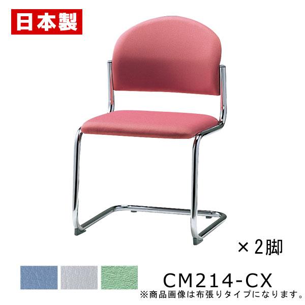 CM214-CX_X2 ミーティングチェア 会議椅子 キャンチレバー脚 クロームメッキ 肘なし ビニールレザー張り 【同色2脚セット】
