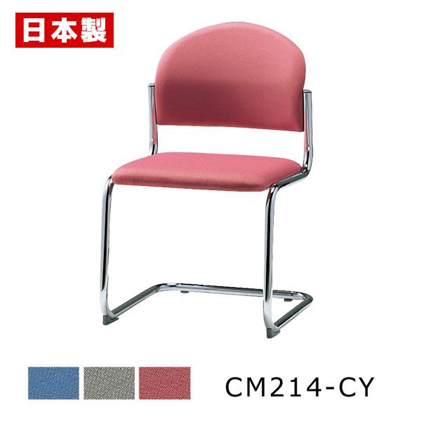 サンケイ CM214-CY ミーティングチェア キャンチレバー脚 クロームメッキ 布張り