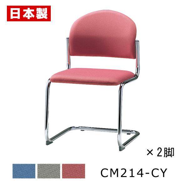 【2018A/W新作★送料無料】 CM214-CY_X2 ミーティングチェア 会議椅子 キャンチレバー脚 クロームメッキ 会議椅子 肘なし 肘なし 布張り CM214-CY_X2 同色2脚セット, フェスティバルプラザ:a8ac4a6c --- fabricadecultura.org.br