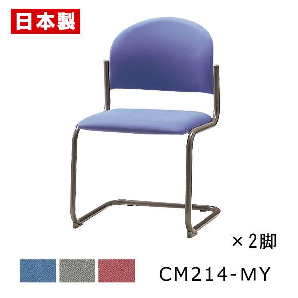 CM214-MY_X2 ミーティングチェア 会議椅子 キャンチレバー脚 粉体塗装 肘なし 布張り 【同色2脚セット】