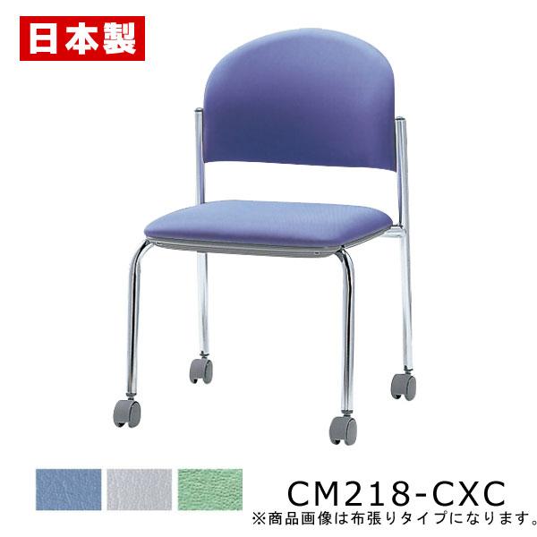 サンケイ CM218-CXC ミーティングチェア キャスター付 クロームメッキ 肘付 ビニールレザー張り
