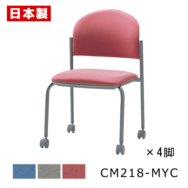 CM218-MYC_X4 ミーティングチェア 会議椅子 4本脚 キャスター付 粉体塗装 肘付 布張り 【同色2脚セット】