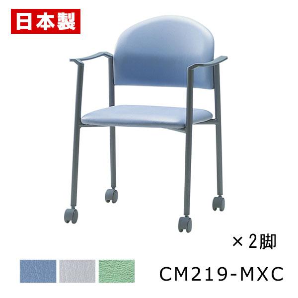 CM219-MXC_X2 ミーティングチェア 会議椅子 4本脚 キャスター付 粉体塗装 肘付 ビニールレザー張り 【同色2脚セット】