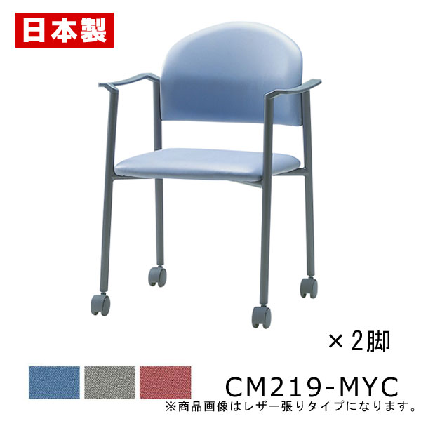 CM219-MYC_X2 ミーティングチェア 会議椅子 4本脚 キャスター付 粉体塗装 肘付 布張り 【同色2脚セット】