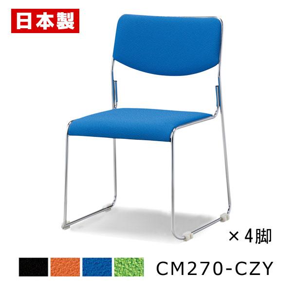 CM270-CZY_X4 スタッキングチェア ミーティングチェア ループ脚 クロームメッキ 布張り S-FIT【同色4脚セット】