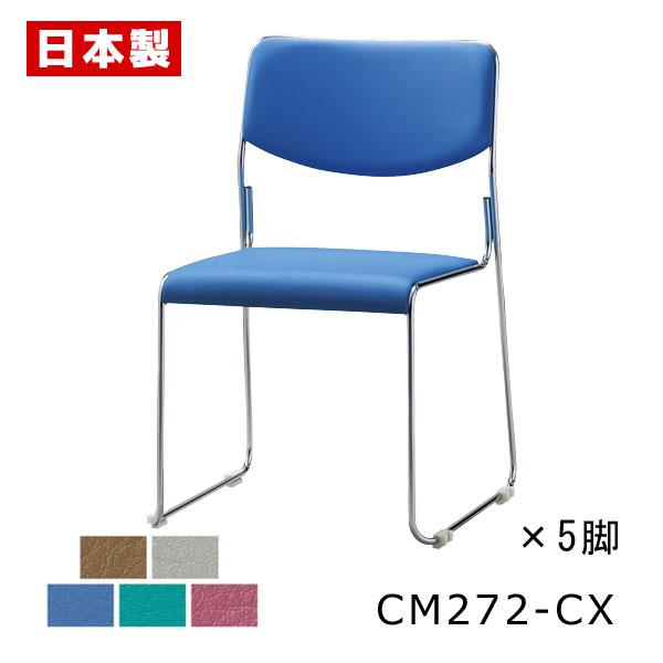 【同色5脚セット】 サンケイ CM272-CX スタッキングチェア クロームメッキ ビニールレザー張り