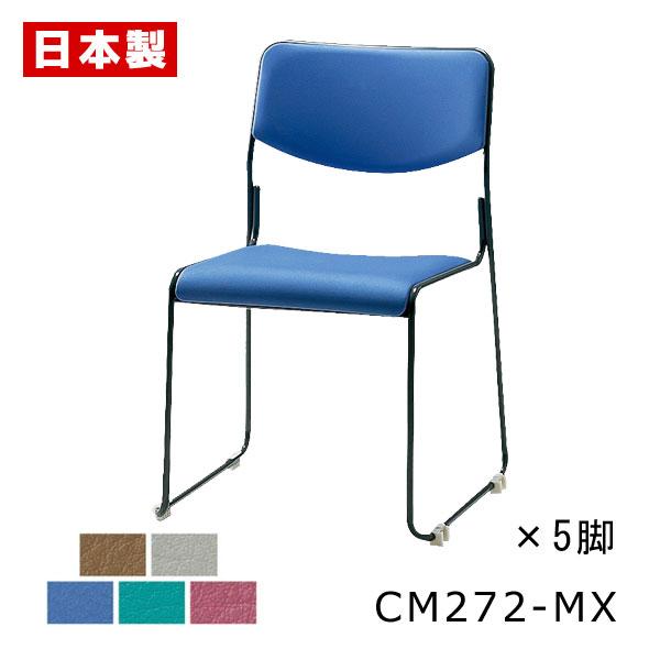【同色5脚セット】サンケイ CM272-MX スタッキングチェア 粉体塗装 ビニールレザー張り