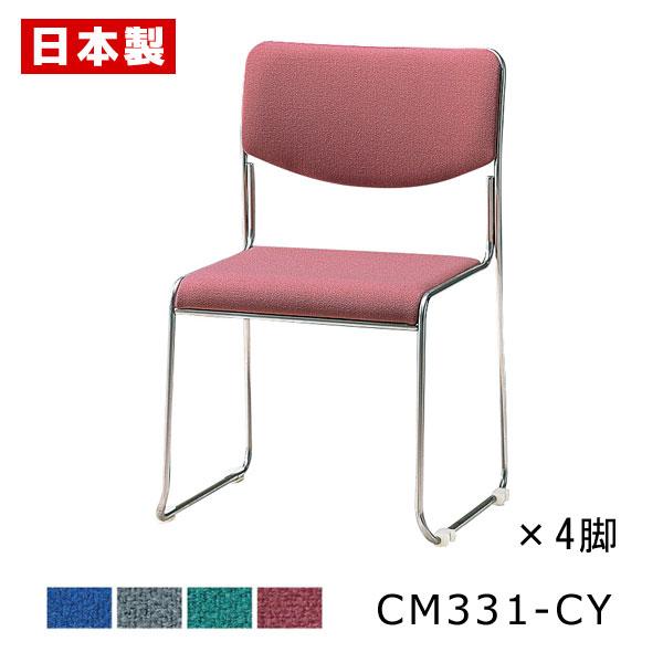 CM331-CY_X4 スタッキングチェア ミーティングチェア ループ脚 ステンレス 肘なし 布張り 【同色4脚セット】
