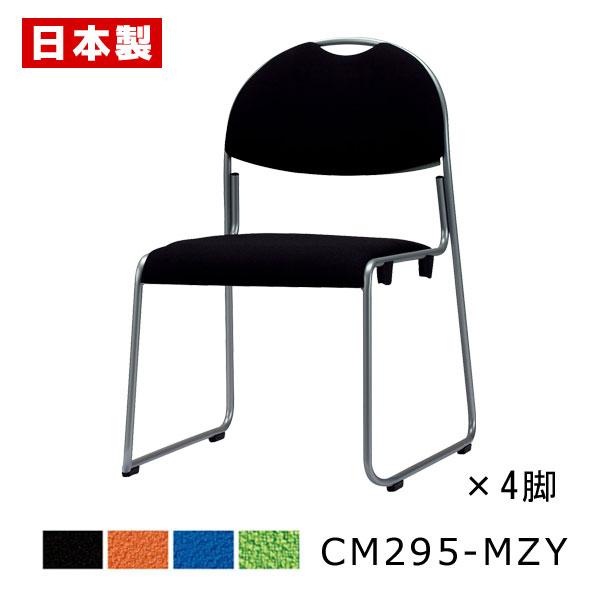 CM295-MZY_X4 スタッキングチェア ミーティングチェア 会議椅子 ループ脚 粉体塗装 肘無し ペット再生布張り 【同色4脚セット】