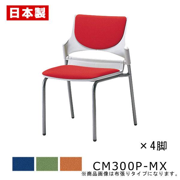 CM300P-MX_X4 ミーティングチェア 会議椅子 4本脚 粉体塗装 肘なし ポリウレタンレザー張り 【同色4脚セット】
