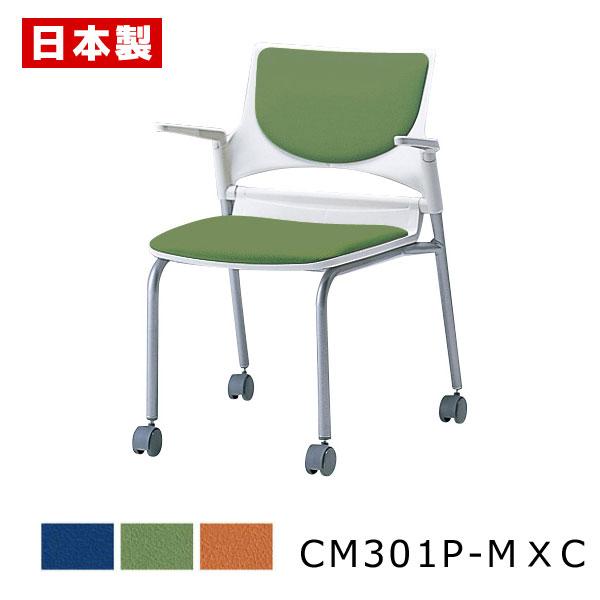 CM301P-MXC_X1 ミーティングチェア 会議椅子 4本脚 キャスター付 粉体塗装 肘付 ポリウレタンレザー張り