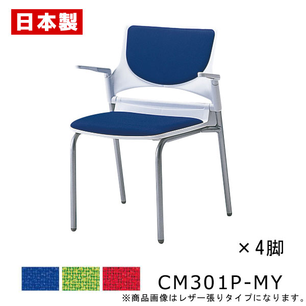 CM301P-MY_X4 ミーティングチェア 会議椅子 4本脚 粉体塗装 肘付 布張り 【同色4脚セット】