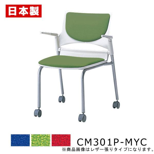 CM301P-MYC_X1 ミーティングチェア 会議椅子 4本脚 キャスター付 粉体塗装 肘付 布張り
