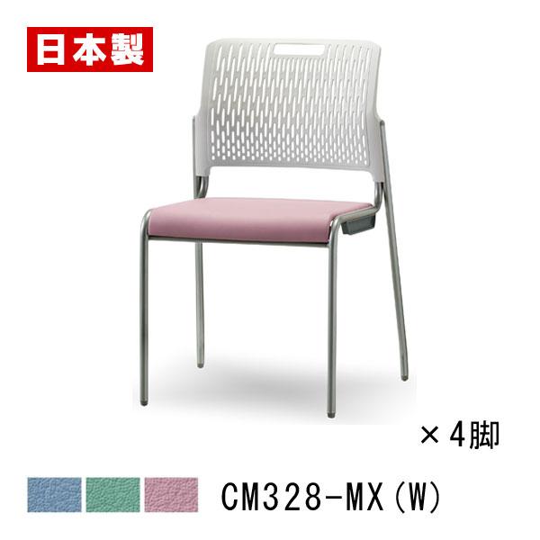 【同色4脚セット】 サンケイ ミーティングチェア CM328-MX(W)