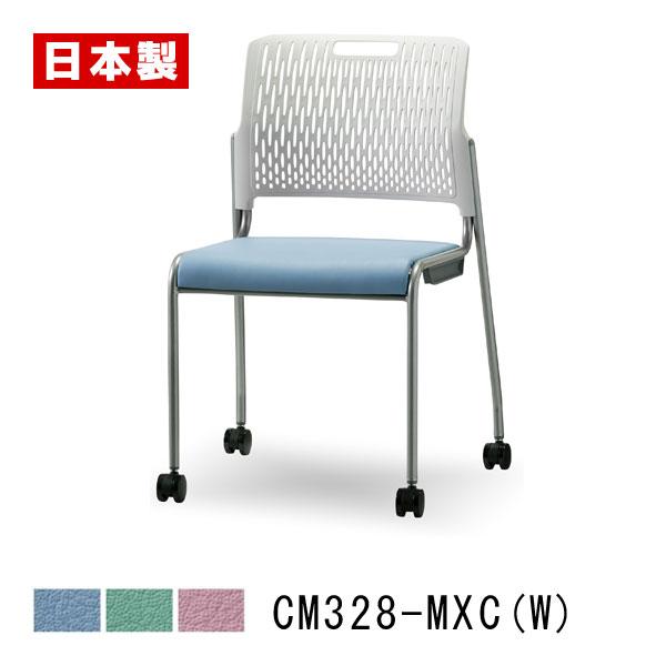 サンケイ ミーティングチェア CM328-MXC(W)
