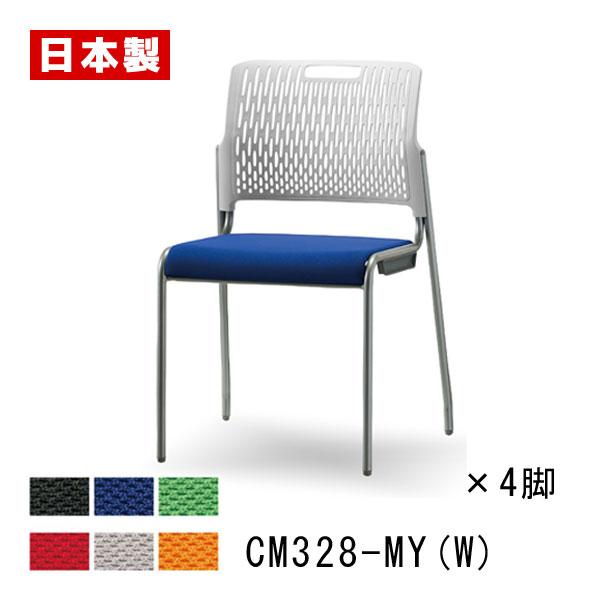 【同色4脚セット】 サンケイ ミーティングチェア CM328-MY(W)