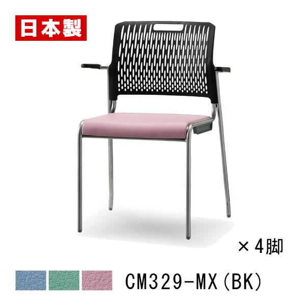 同色4脚セット サンケイ ミーティングチェア CM329-MX(BK)