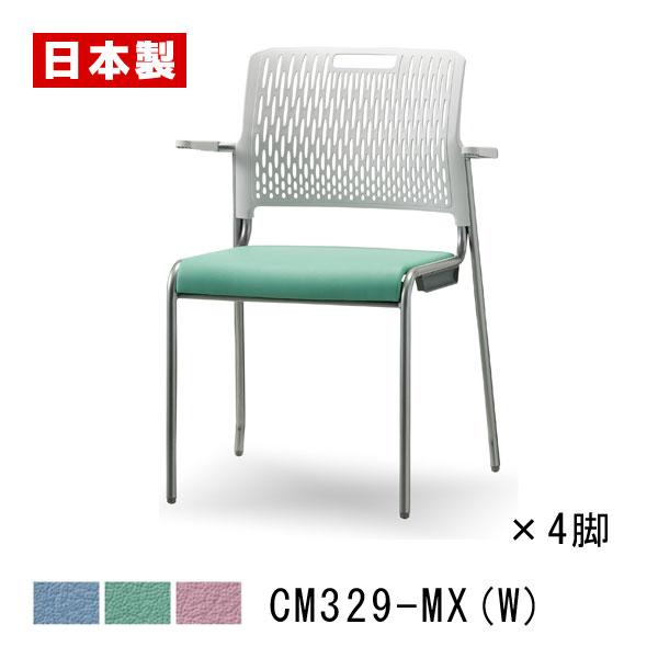 【同色4脚セット】 サンケイ ミーティングチェア CM329-MX(W)